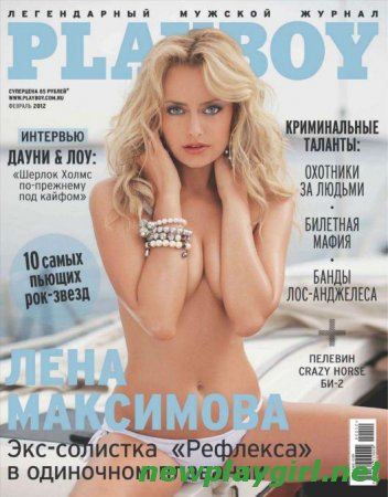 Playbоy Russia - February 2012