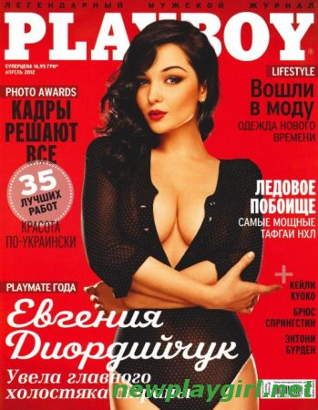 Playboy Ukraine - April 2012