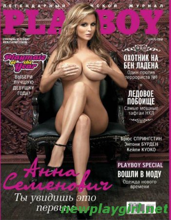 Playboy Russia - April 2012