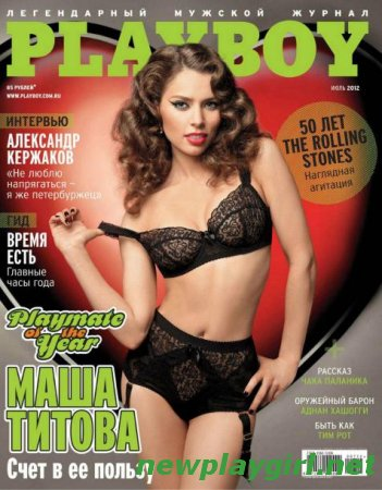 Playboy Russia - July 2012