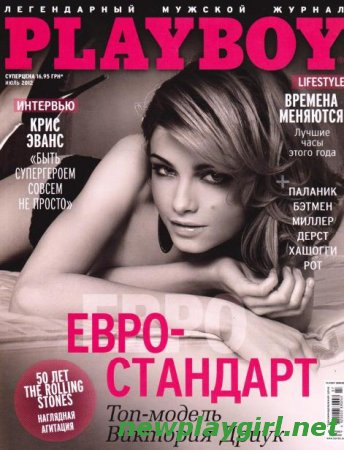 Playboy Ukraine - July 2012