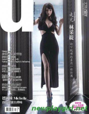 USEXY Taiwan - #36 February 2013