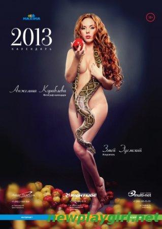 Maxima - Official Calendar 2013