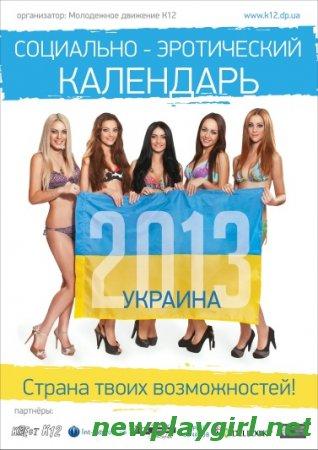 K12 - Official Calendar 2013