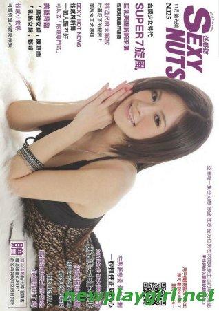 Sexy Nuts Taiwan No.25 - 2012