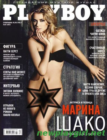Playboy Ukraine - May 2013