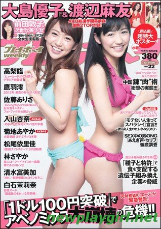 Weekly Playboy - 3 June 2013