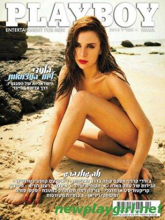 Playboy Israel - April 2013
