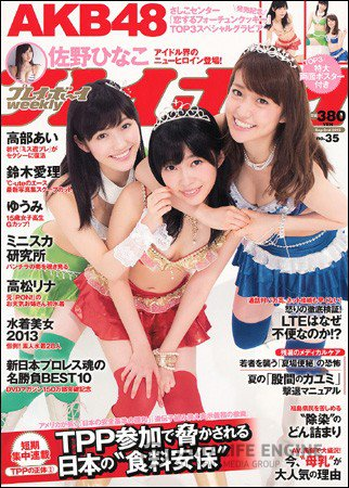 Weekly Playboy - 2 September 2013