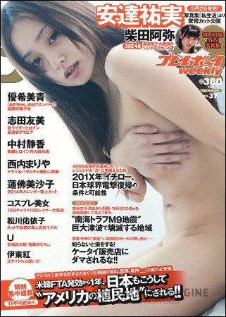 Weekly Playboy - 16 September 2013