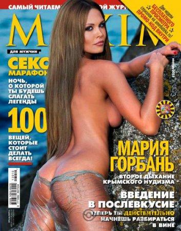 MAXIM Russia - November 2013