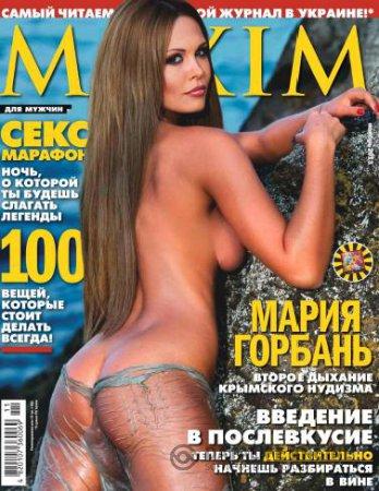 MAXIM Ukraine - November 2013