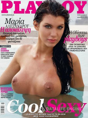 Playboy Greece - August/September 2013