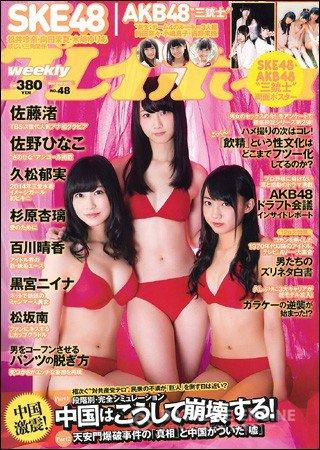 Weekly Playboy - 2 December 2013