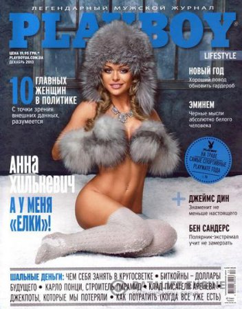 Playboy Ukraine - December 2013