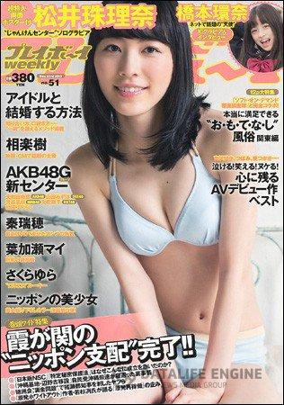 Weekly Playboy - 23 December 2013