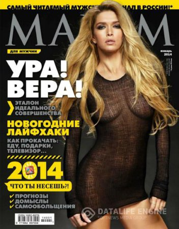 MAXIM Russia - January 2014