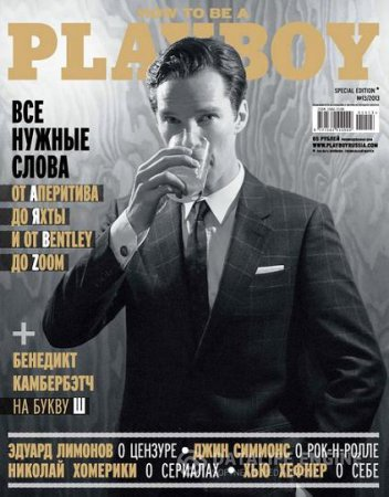 Playboy Special Edition Russia - Issue 13, 2013