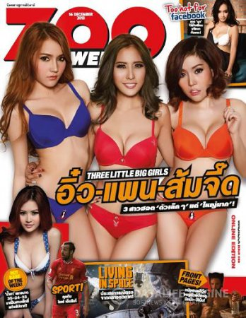 Zoo Weekly Thailand - 16 December 2013