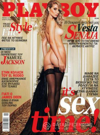 Playboy Greece - November 2013