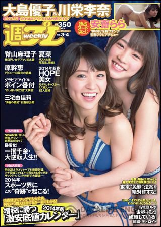 Weekly Playboy - 27 January 2014