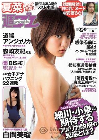 Weekly Playboy - 10 February 2014
