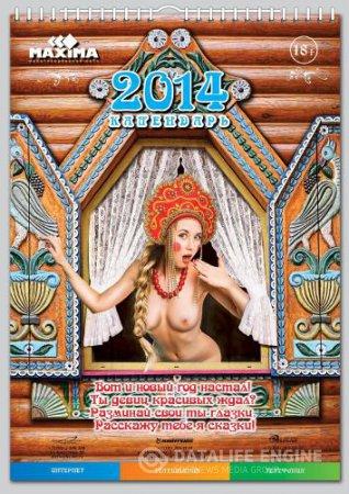 Maxima - Official Calendar 2014