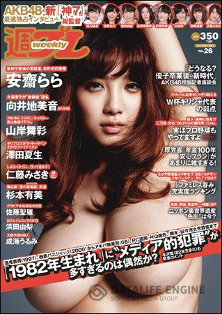 Weekly Playboy - 30 June 2014