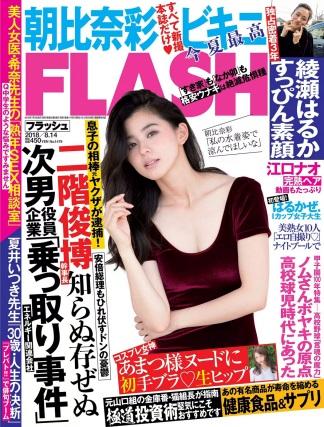 Flash  - 14 August 2018
