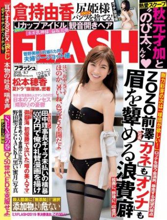 Flash  - 7 August 2018