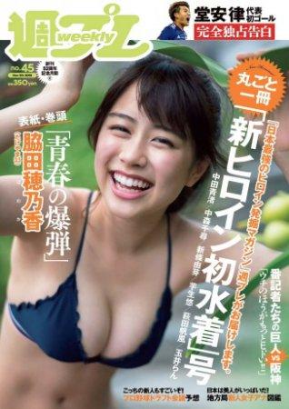 Weekly Playboy - 5 November 2018