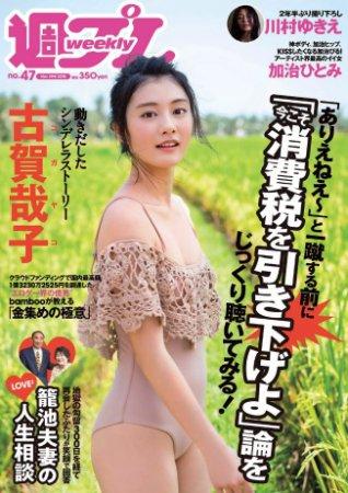Weekly Playboy - 19 November 2018