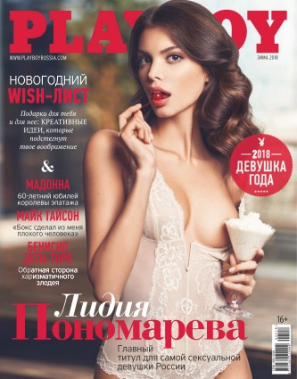 Playboy Russia - November 2018