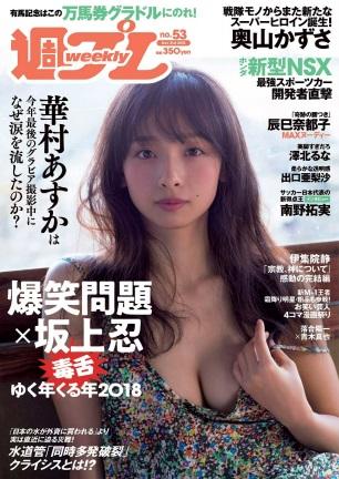 Weekly Playboy - 31 December 2018