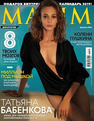 Maxim Russia - February 2019
