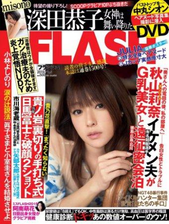 Flash - 5 February 2019