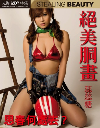 Usexy Special Edition 尤物特集 - 12 四月 2019