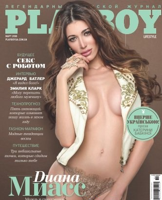 Playboy Ukraine - March 2018