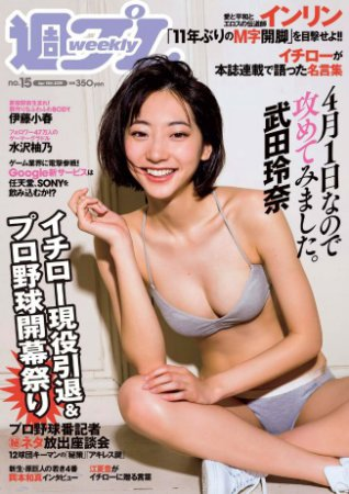 Weekly Playboy - 15 April 2019