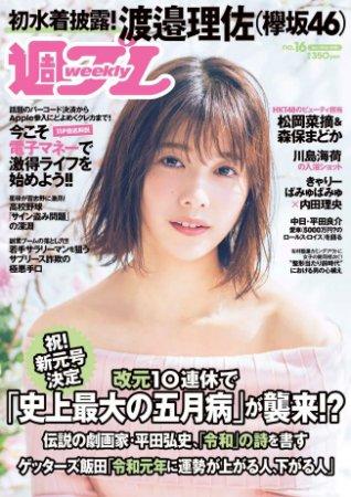 Weekly Playboy - 22 April 2019