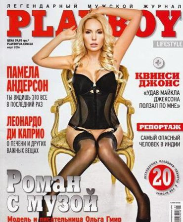 Playboy Ukraine - March 2016