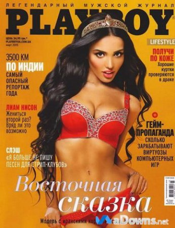 Playboy Ukraine - March 2015