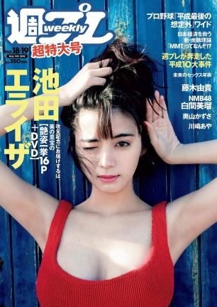 Weekly Playboy - 13 May 2019