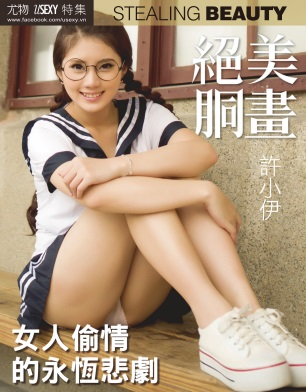 Usexy Special Edition 尤物特集 - 26 四月 2019