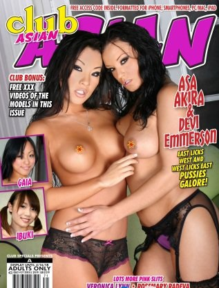 Club Asian - Volume 367 2017