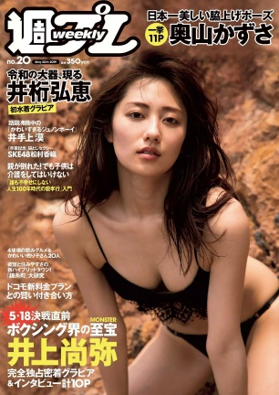 Weekly Playboy - 20 May 2019