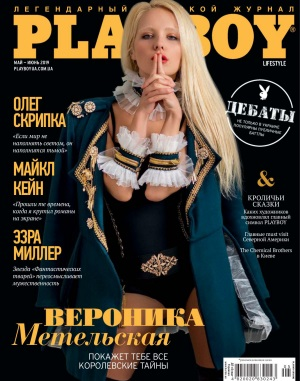 Playboy Ukraine - May 2019