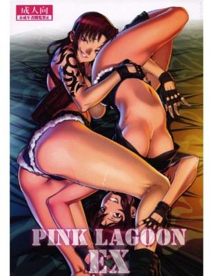 Adult Comics - Pink Lagoon Ex