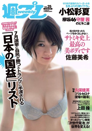 Weekly Playboy - 24 June 2019