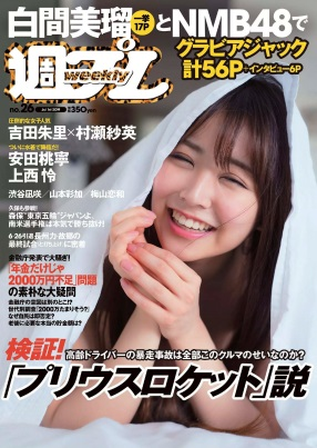 Weekly Playboy - 1 July 2019